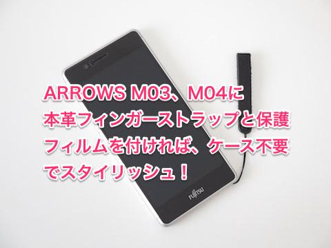 ARROWS M03、M04に本革フィンガーストラップと保護フィルムを付ければ、ケース不要でスタイリッシュ!