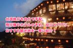 台湾旅行を自分で手配、飛行機やホテルの予約、役立つアプリ、おすすめ観光地を一挙に紹介!