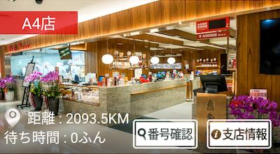 鼎泰豊 A4店