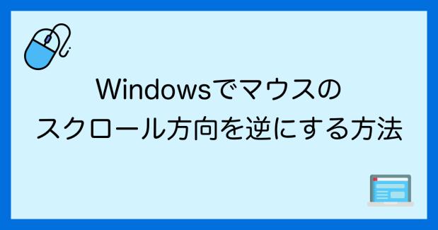 WIndowsでマウスのスクロールを逆にする方法「Microsoftマウスキーボードセンター」で解決!