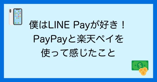 僕はLINE Payが好き、PayPayと楽天ペイを使って感じた良い点、悪い点