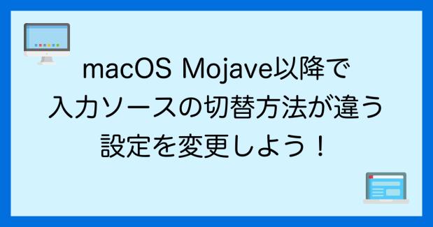 macOS Mojaveの入力ソースの切り替え方法が違う!コマンド+スペースでSpotlightになってしまうのを変更しよう