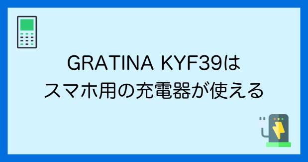 GRATINA(グラティーナ)KYF39はスマホ用の充電器が使える!