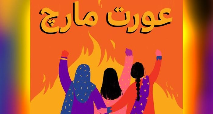 aurat march-women's say