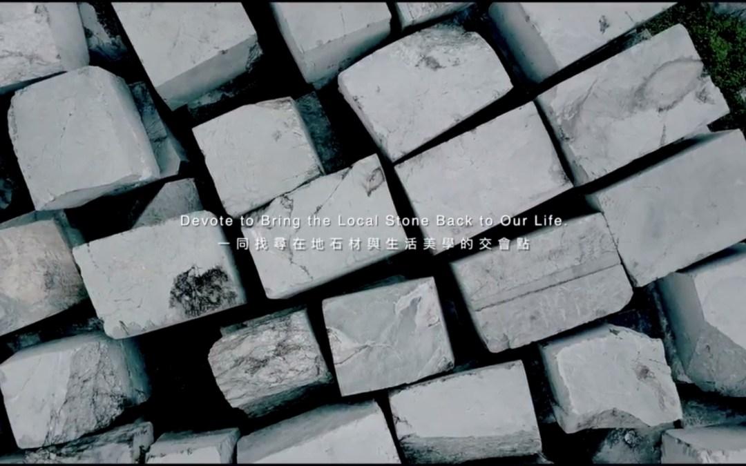"""設計美""""石""""力  – 研石造物 台北展 (2017)"""