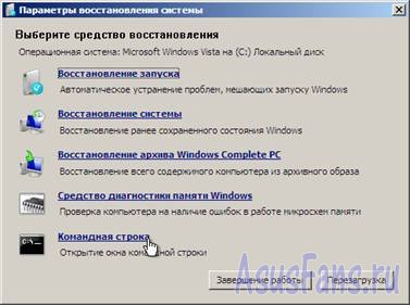 Установка Windows XP без удаления Windows Vista