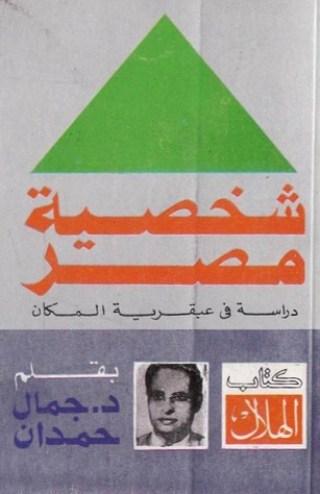 شخصية مصر جمال حمدان