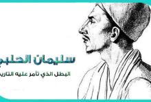 سليمان الحلبي