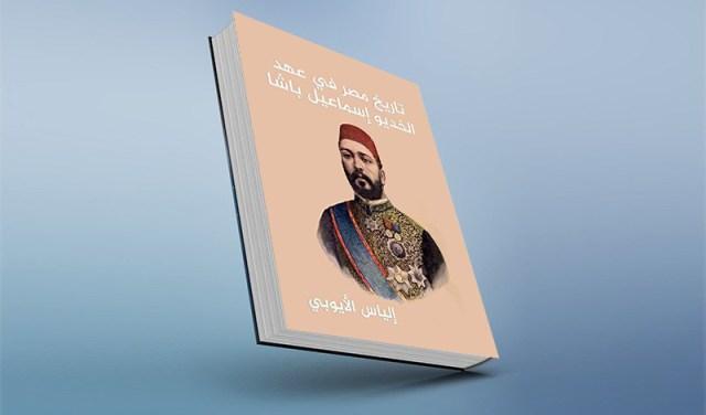 تاريخ مصر في عهد الخديوي إسماعيل باشا