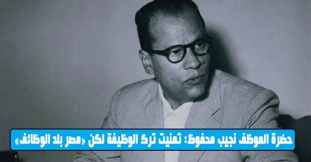 حضرة الموظف نجيب محفوظ: تمنيت ترك الوظيفة لكن «مصر بلد الوظائف»