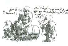 أنا عربي يا جحش