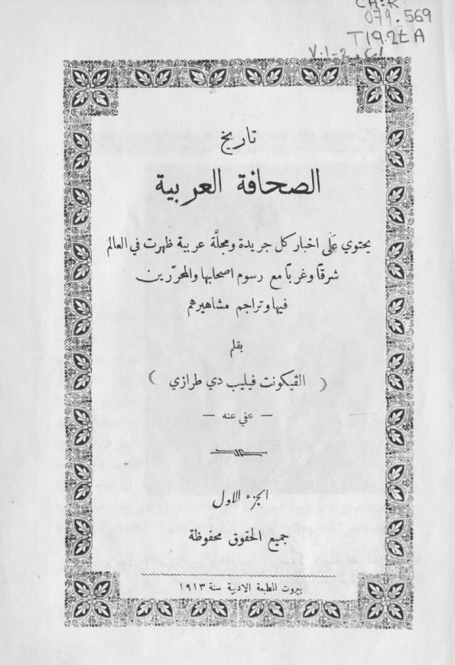 غلاف كتاب تاريخ الصحافة العربية لـ فيليب دي طرازي
