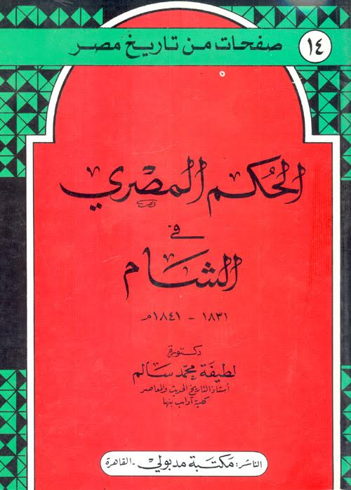 غلاف كتاب الحكم المصري في الشام