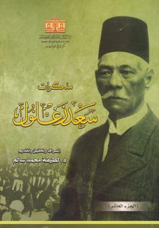 مذكرات سعد زغلول