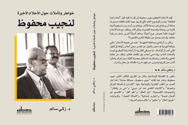 غلاف كتاب خواطر وتأملات حول الأحلام الأخيرة لنجيب محفوظ