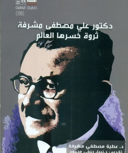 غلاف كتاب، دكتور علي مصطفى مشرفة: ثروة خسرها العالم