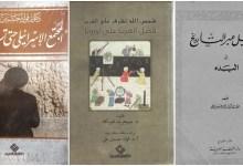 أغلفة كُتب دكتور فؤاد حسنين علي