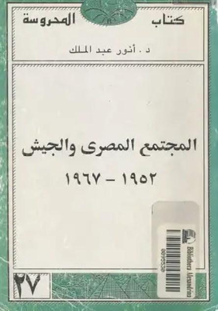 المجتمع المصري والجيش أنور عبد الملك