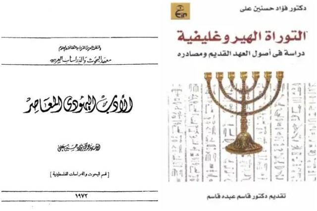 غلافي التوراة الهيروغليفية والأدب اليهودي المعاصر لـ د.فؤاد محمد حسنين علي