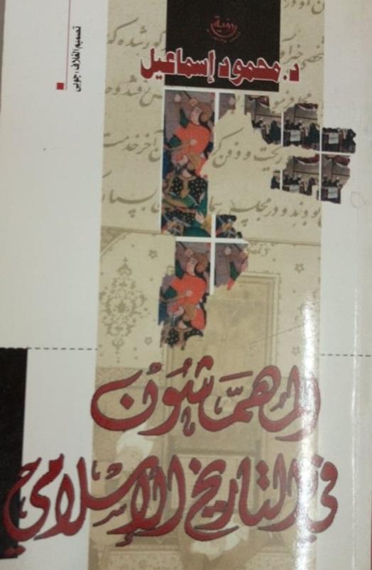 المهمشون في التاريخ الإسلامي