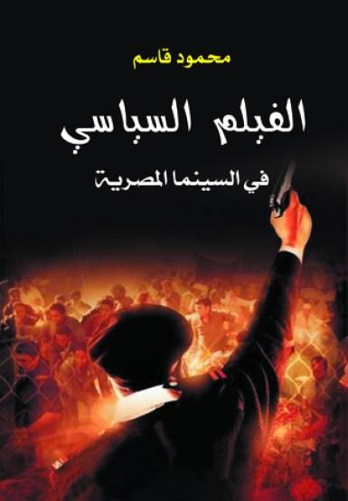 الفيلم السياسي في السينما المصرية
