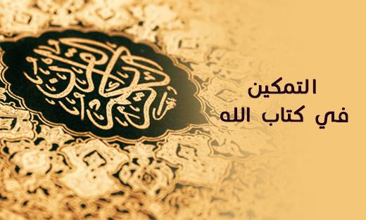 التمكين في القرآن