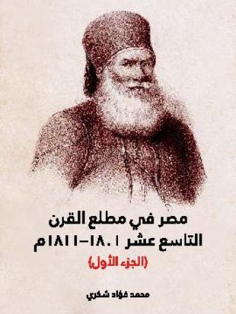 مصر في مطلع القرن التاسع عشر ١٨٠١–١٨١١م