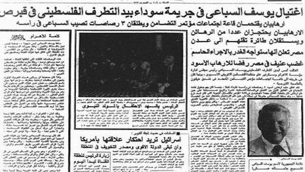 خبر اغتيال يوسف السباعي في جريدة الأهرام