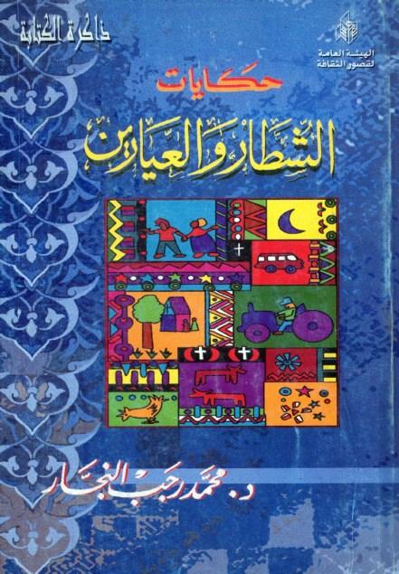 الشطار والعيارين .. حكايات في التراث العربي