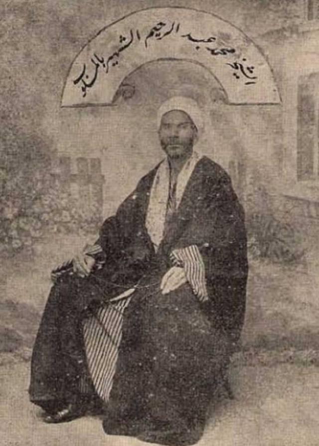محمد عبد الرحيم المسلوب