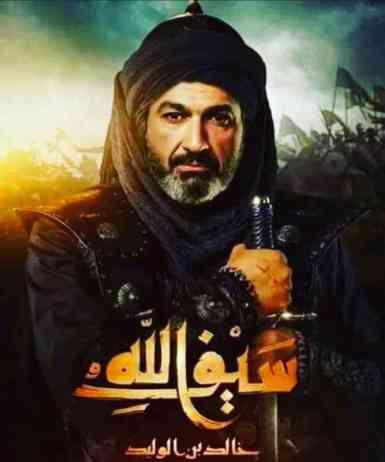 دعاية تخيلية لمسلسل خالد ابن الوليد