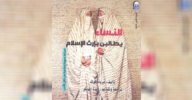 النساء يطالبن بإرث الإسلام ... صياغة نسوية إسلامية من خلال الأدب