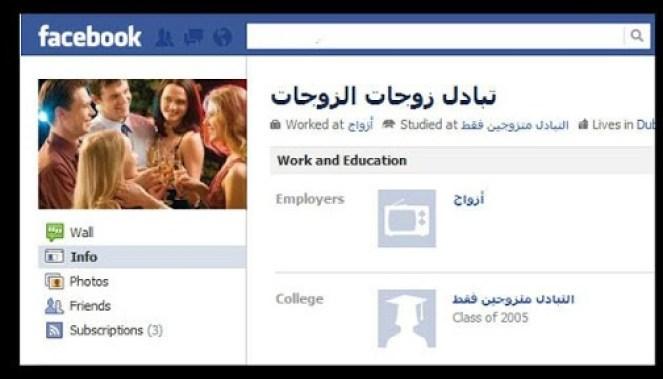 تبادل الزوجات على مواقع التواصل الاجتماعي