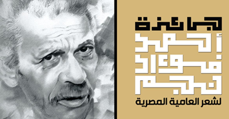 جائزة أحمد فؤاد نجم