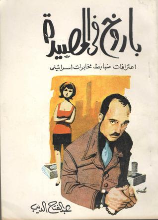 عبد الفتاح الديب - باروخ في المصيدة