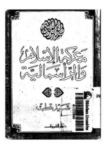 معركة الاسلام والرأسمالية
