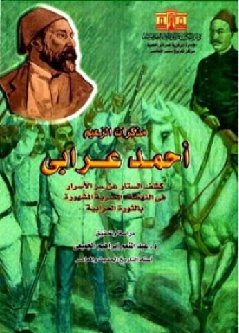 مذكرات أحمد عرابي