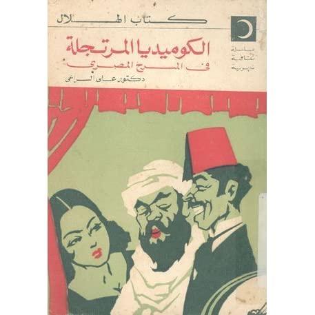 الكوميديا المرتجلة في المسرح المصري