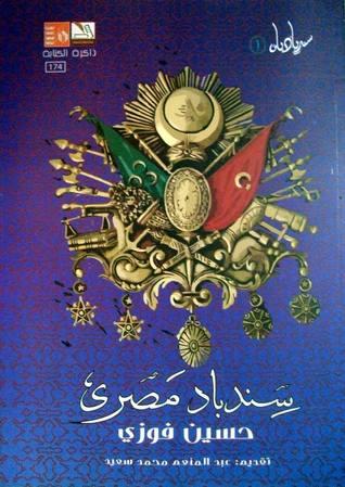 سندباد مصري حسين فوزي