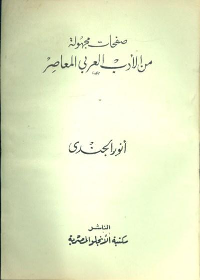 صفحات مجهولة من الأدب العربي المعاصر