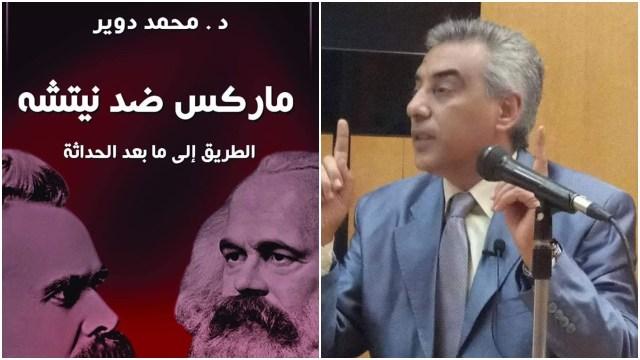 دكتور محمد دوير - ماركس ضد نيتشة