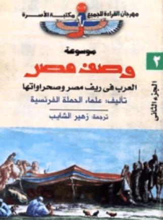 العرب في ريف مصر وصحراواتها