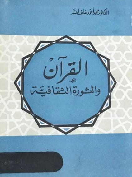 القرآن والثورة الثقافية