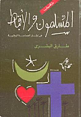 المسلمون والأقباط في إطار الجماعة الوطنية