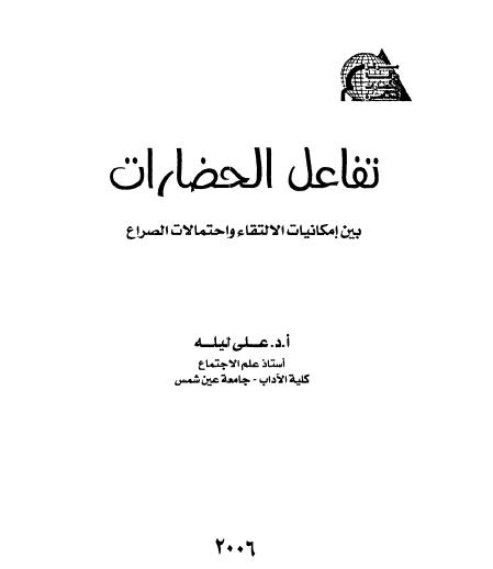 تفاعل الحضارات - الدكتور علي ليلة