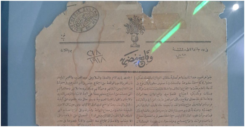 أول عدد من جريدة الوقائع المصرية باللغة العربية والتركية