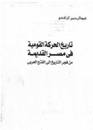 تاريخ الحركة القومية في مصر القديمة