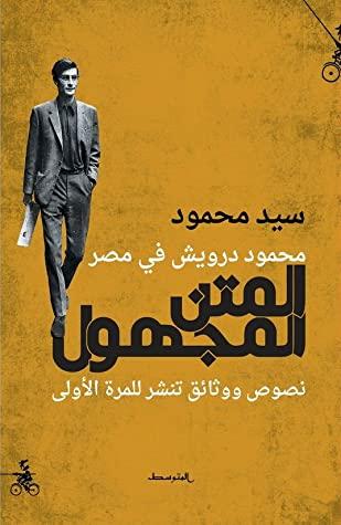 محمود درويش في مصر .. المتن المجهول