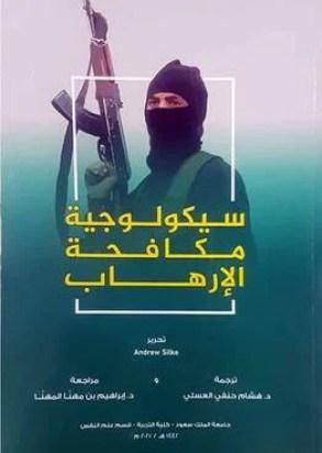 سيكولوجية مكافحة الإرهاب