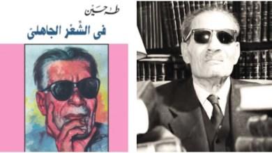 طه حسين في الشعر الجاهلي